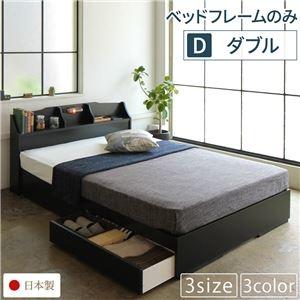 その他 照明付き 宮付き 国産 収納ベッド ダブル (フレームのみ) ブラック 『STELA』ステラ 日本製ベッドフレーム ds-1897945