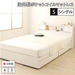 その他 国産 フラップテーブル付き 照明付き 収納ベッド シングル (ポケットコイルマットレス付き)『AJITO』アジット ホワイト 宮付き 白 ds-1954381