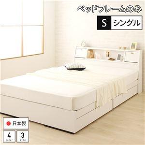 その他 国産 フラップテーブル付き 照明付き 収納ベッド シングル (ベッドフレームのみ)『AJITO』アジット ホワイト 宮付き 白 ds-1954382