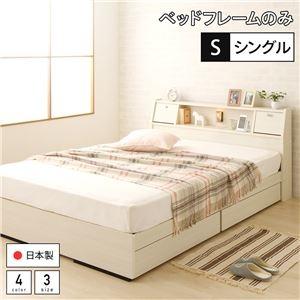 その他 ベッド 日本製 収納付き 引き出し付き 木製 照明付き 棚付き 宮付き コンセント付き シングル ベッドフレームのみ『AJITO』アジット ホワイト木目調  ds-1954427