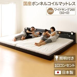 その他 日本製 連結ベッド 照明付き フロアベッド ワイドキングサイズ260cm(SD+D) (SGマーク国産ボンネルコイルマットレス付き) 『Tonarine』トナリネ ブラック  【代引不可】 ds-1991807