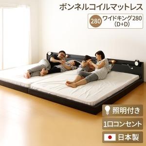 その他 日本製 連結ベッド 照明付き フロアベッド ワイドキングサイズ280cm(D+D)(ボンネルコイルマットレス付き)『Tonarine』トナリネ ブラック  【代引不可】 ds-1991814