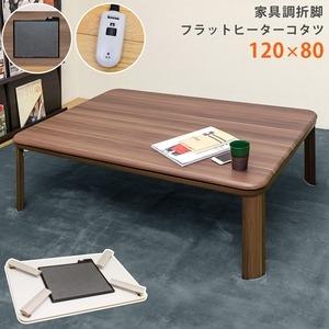 その他 折りたたみ こたつテーブル 本体 【120cm×80cm ウォールナット】 長方形 脱着フラットヒーター コントローラー 天板滑止め付き【代引不可】 ds-2088113