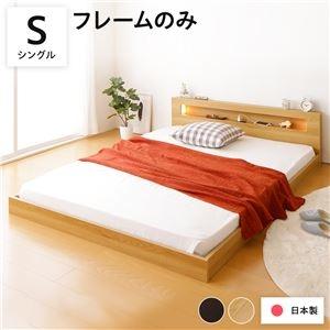 その他 照明付き 宮付き 国産フロアベッド シングル (フレームのみ) キャナルオーク 『hohoemi』 日本製ベッドフレーム ds-2090853