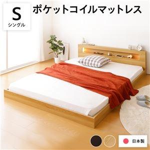 その他 照明付き 宮付き 国産フロアベッド シングル (ポケットコイルマットレス付き) キャナルオーク 『hohoemi』 日本製ベッドフレーム ds-2090856