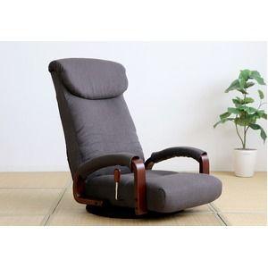 その他 回転座椅子/フロアチェア 【グレー】 曲げ木肘付き ガス式無段階リクライニング 『松風』 【完成品】 ds-2090958
