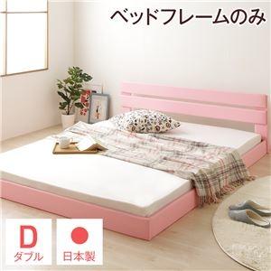 その他 国産フロアベッド ダブル (フレームのみ) ピンク 『Lezaro』 レザロ 日本製ベッドフレーム【代引不可】 ds-2090936