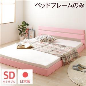 その他 国産フロアベッド セミダブル (フレームのみ) ピンク 『Lezaro』 レザロ 日本製ベッドフレーム【代引不可】 ds-2090937