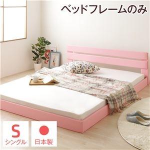 その他 国産フロアベッド シングル (フレームのみ) ピンク 『Lezaro』 レザロ 日本製ベッドフレーム【代引不可】 ds-2090938