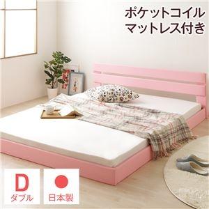 国産フロアベッド ダブル (ポケットコイルマットレス付き) ピンク 『Lezaro』 レザロ 日本製ベッドフレーム【代引不可】 (ds2090939) その他 国産フロアベッド ダブル (ポケットコイルマットレス付き) ピンク 『Lezaro』 レザロ 日本製ベッドフレーム ds-2090939