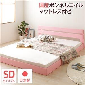 その他 国産フロアベッド セミダブル (国産ボンネルコイルマットレス付き) ピンク 『Lezaro』 レザロ 日本製ベッドフレーム ds-2090946