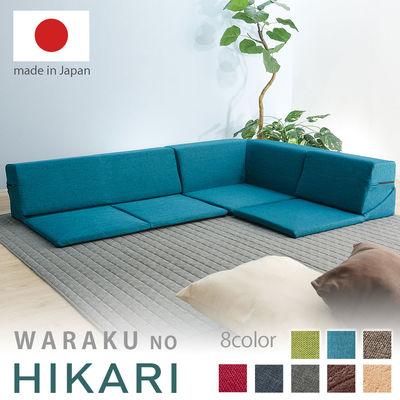 セルタン ローコーナーソファ 3点セット 和楽のひかり HIKARI(タスクグリーン) 10252-001
