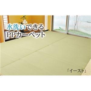 その他 洗える PPカーペット/ラグマット 【ベージュ 江戸間8畳 約348cm×352cm】 日本製 アウトドア対応 『イースト』 ds-2088975