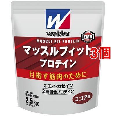 森永製菓お客様相談室(ウイダー製品) ウイダー マッスルフィットプロテイン ココア味 2.5kg*3コセット 16108
