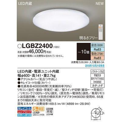 パナソニック LEDシーリングライト10畳調色 LGBZ2400