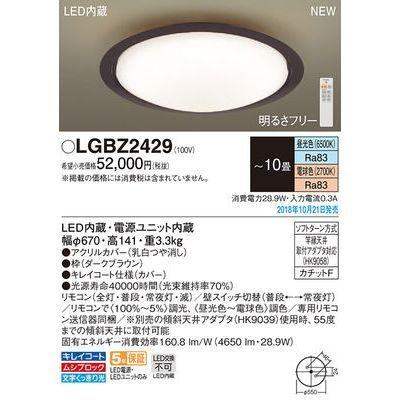 パナソニック LEDシーリングライト10畳調色 LGBZ2429