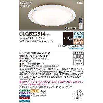 パナソニック LEDシーリングライト10畳調色エコナビ LGBZ2614