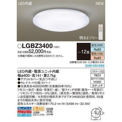 パナソニック LEDシーリングライト12畳調色 LGBZ3400
