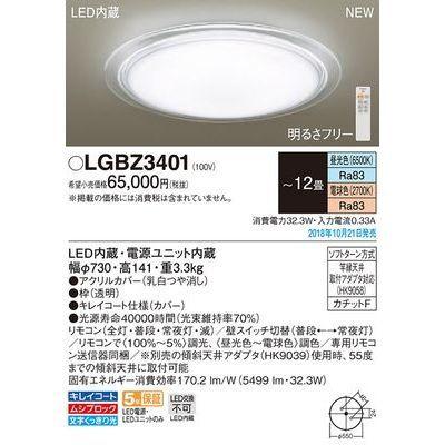 パナソニック LEDシーリングライト12畳調色 LGBZ3401