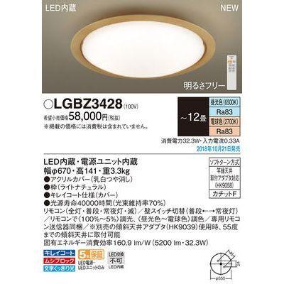 パナソニック LEDシーリングライト12畳調色 LGBZ3428