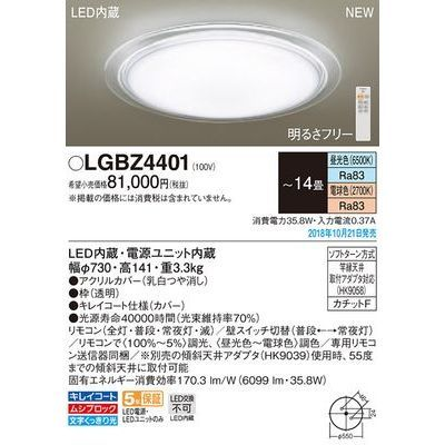 パナソニック LEDシーリングライト14畳調色 LGBZ4401