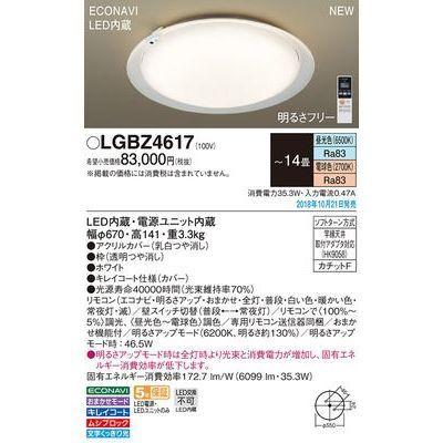 パナソニック LEDシーリングライト14畳調色エコナビ LGBZ4617