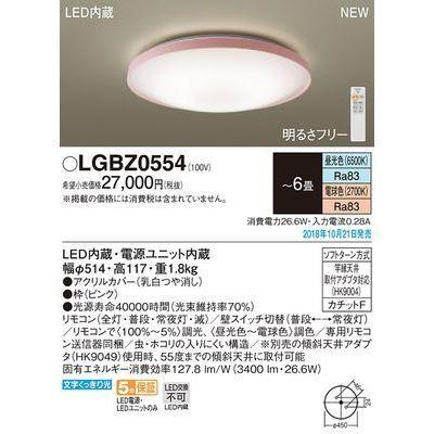 パナソニック LEDシーリングライト6畳用調色 LGBZ0554