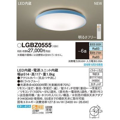 パナソニック LEDシーリングライト6畳用調色 LGBZ0555