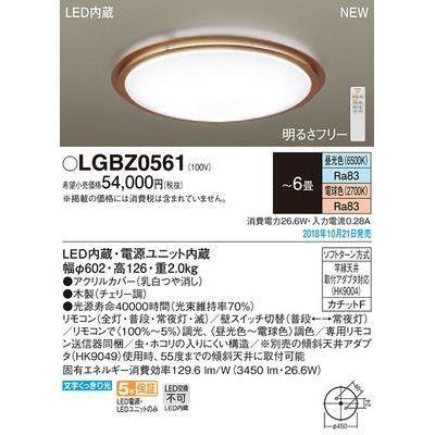 パナソニック LEDシーリングライト6畳用調色 LGBZ0561