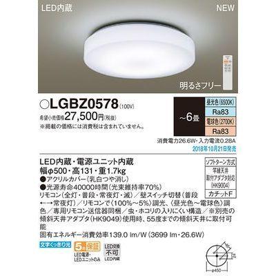 パナソニック LEDシーリングライト6畳用調色 LGBZ0578