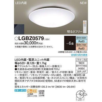 パナソニック LEDシーリングライト6畳用調色 LGBZ0579