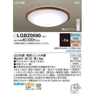 パナソニック LEDシーリングライト6畳用調色 LGBZ0590