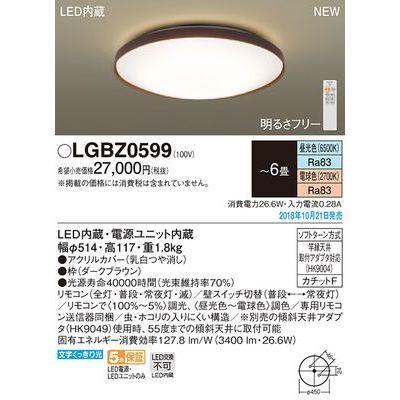 パナソニック LEDシーリングライト6畳用調色 LGBZ0599