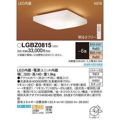 パナソニック LEDシーリングライト6畳用調色 LGBZ0815