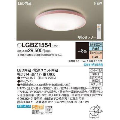 パナソニック LEDシーリングライト8畳用調色 LGBZ1554