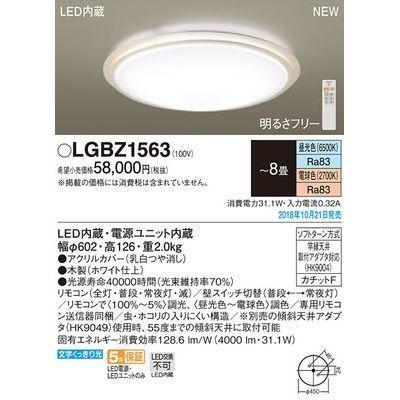 パナソニック LEDシーリングライト8畳用調色 LGBZ1563