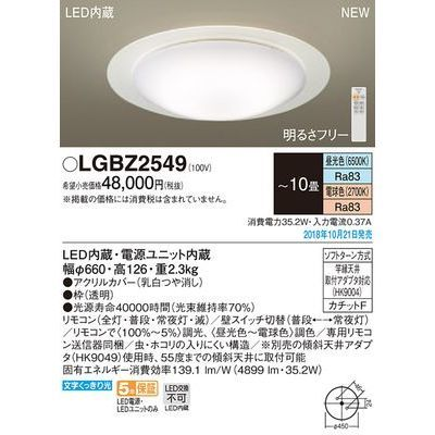パナソニック LEDシーリングライト10畳用調色 LGBZ2549