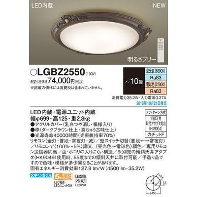 パナソニック LEDシーリングライト10畳用調色 LGBZ2550