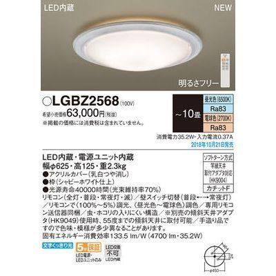 パナソニック LEDシーリングライト10畳用調色 LGBZ2568