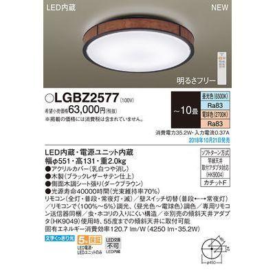 パナソニック LEDシーリングライト10畳用調色 LGBZ2577