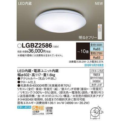 パナソニック LEDシーリングライト10畳用調色 LGBZ2586