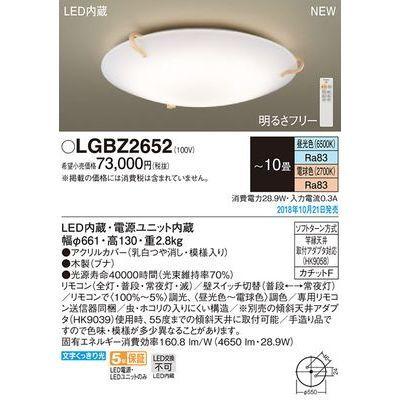 パナソニック LEDシーリングライト10畳用調色 LGBZ2652