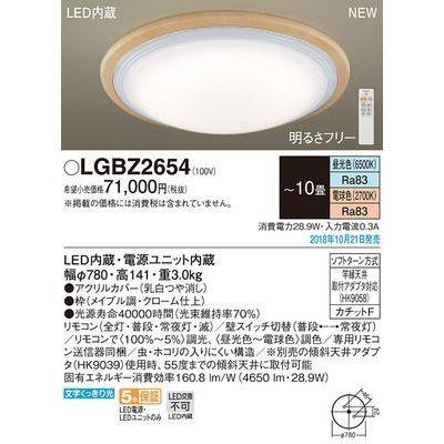 パナソニック LEDシーリングライト10畳用調色 LGBZ2654