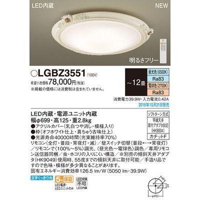 パナソニック LEDシーリングライト12畳用調色 LGBZ3551