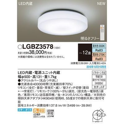 パナソニック LEDシーリングライト12畳用調色 LGBZ3578