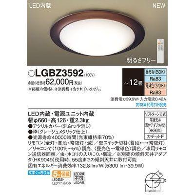 パナソニック LEDシーリングライト12畳用調色 LGBZ3592