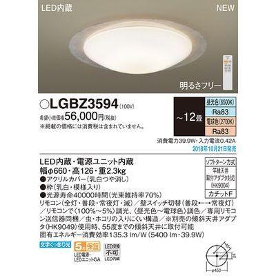 パナソニック LEDシーリングライト12畳用調色 LGBZ3594