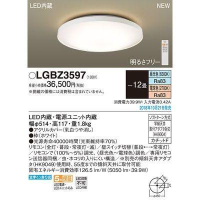 パナソニック LEDシーリングライト12畳用調色 LGBZ3597