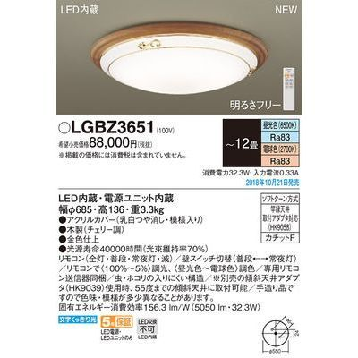 パナソニック LEDシーリングライト12畳用調色 LGBZ3651