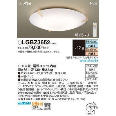 パナソニック LEDシーリングライト12畳用調色 LGBZ3652